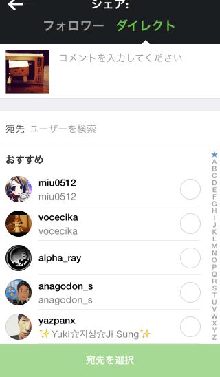 Instagram小技送信先