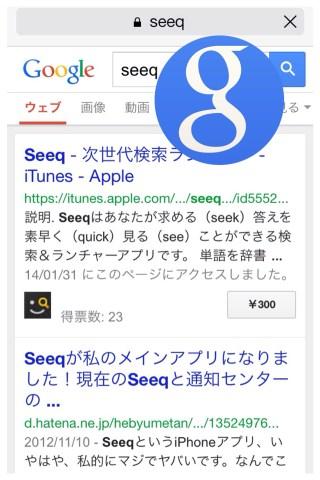 Seeq+内蔵ブラウザ検索
