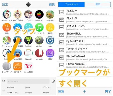 Seeq+ブックマーク直アクセス