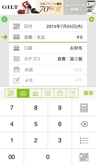 QuickZaim 起動画面