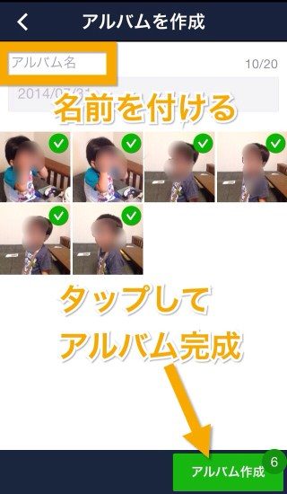 LINE アルバム完成