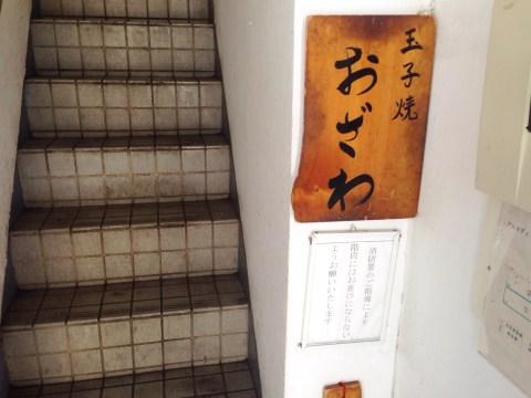 玉子焼おざわ階段