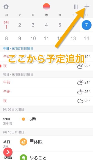 SunriseCalendar 予定追加