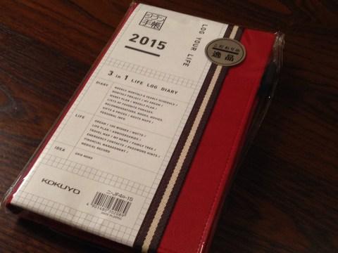 ジブン手帳2015ハードカバー