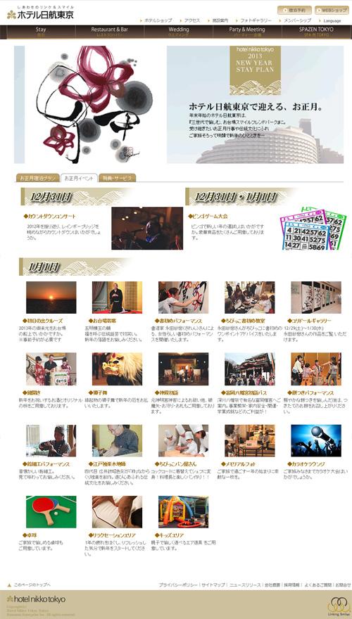 画像:ホテル日航東京 お正月宿泊プランキャプチャ