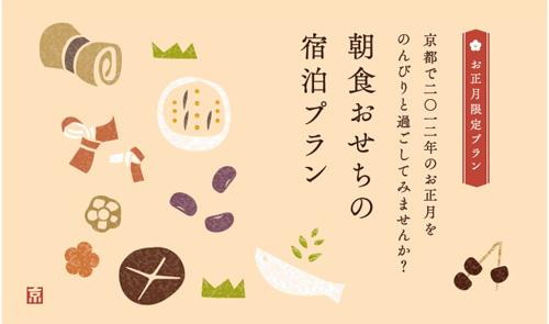 画像:京家 お正月限定「夕食・朝食付き宿泊プラン」キャプチャ