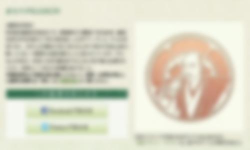 画像:特別紋診断結果