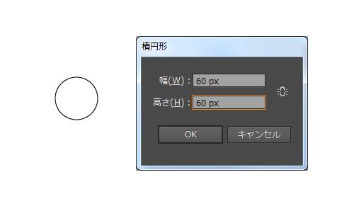 手順1:楕円ツールで円を描く
