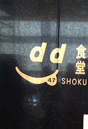 47都道府県の食を感じる!渋谷ヒカリエd47食堂に行ってきました!