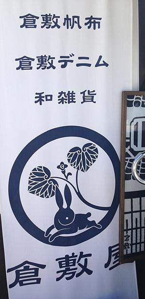 倉敷帆布 本町倉敷屋