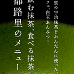 [和カフェレポ]茶寮都路里 大丸東京店に行ってきました