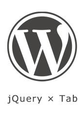 [jQuery]別ページから特定のタブにダイレクトリンクする方法