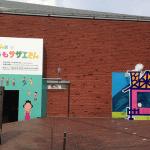 長谷川町子美術館