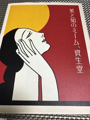 安田書店 資生堂書籍