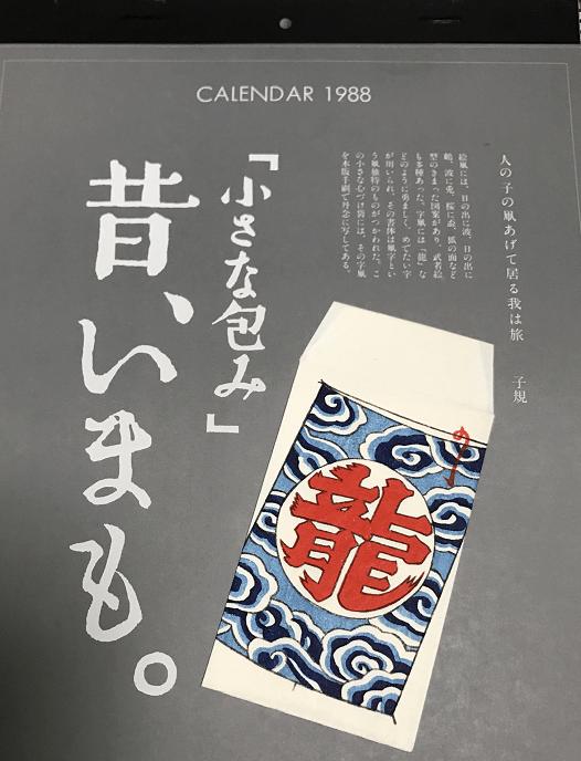 安田書店 カレンダー