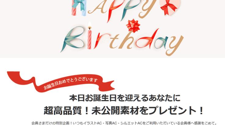 ACワークスから超豪華誕生日プレゼント: