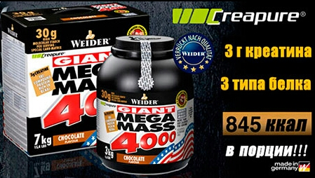 GIANT: Mega Mass 4000 от Weider отзыв