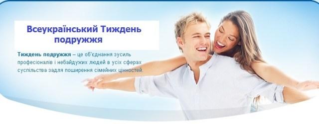 Всеукраїнський Тиждень подружжя