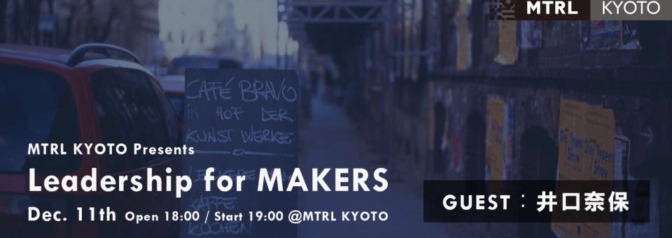 [EVENT] 2015/12/11 @ KYOTO MTRL、チャーミングなリーダー井口奈保をベルリンから迎えて