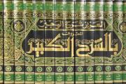 SEJARAH KITAB FIKIH POPULER DI DUNIA SYAFI'IYYAH