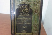MENGENAL KITAB AL-FATHU AL-'AZIZ KARYA AR-ROFI'I