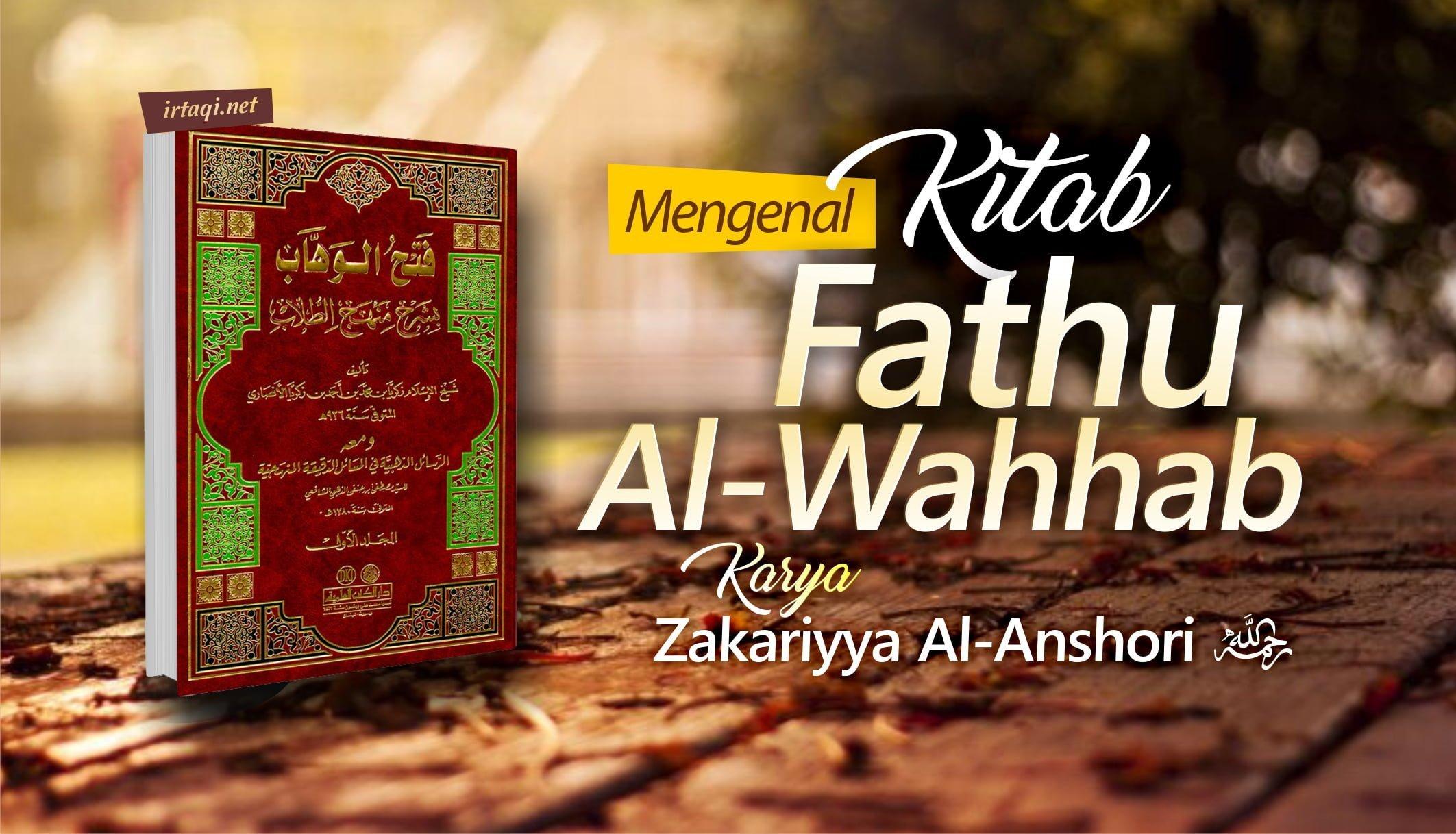 """MENGENAL KITAB """"FATHUL WAHHAB"""" KARYA ZAKARIYYA AL-ANSHORI"""