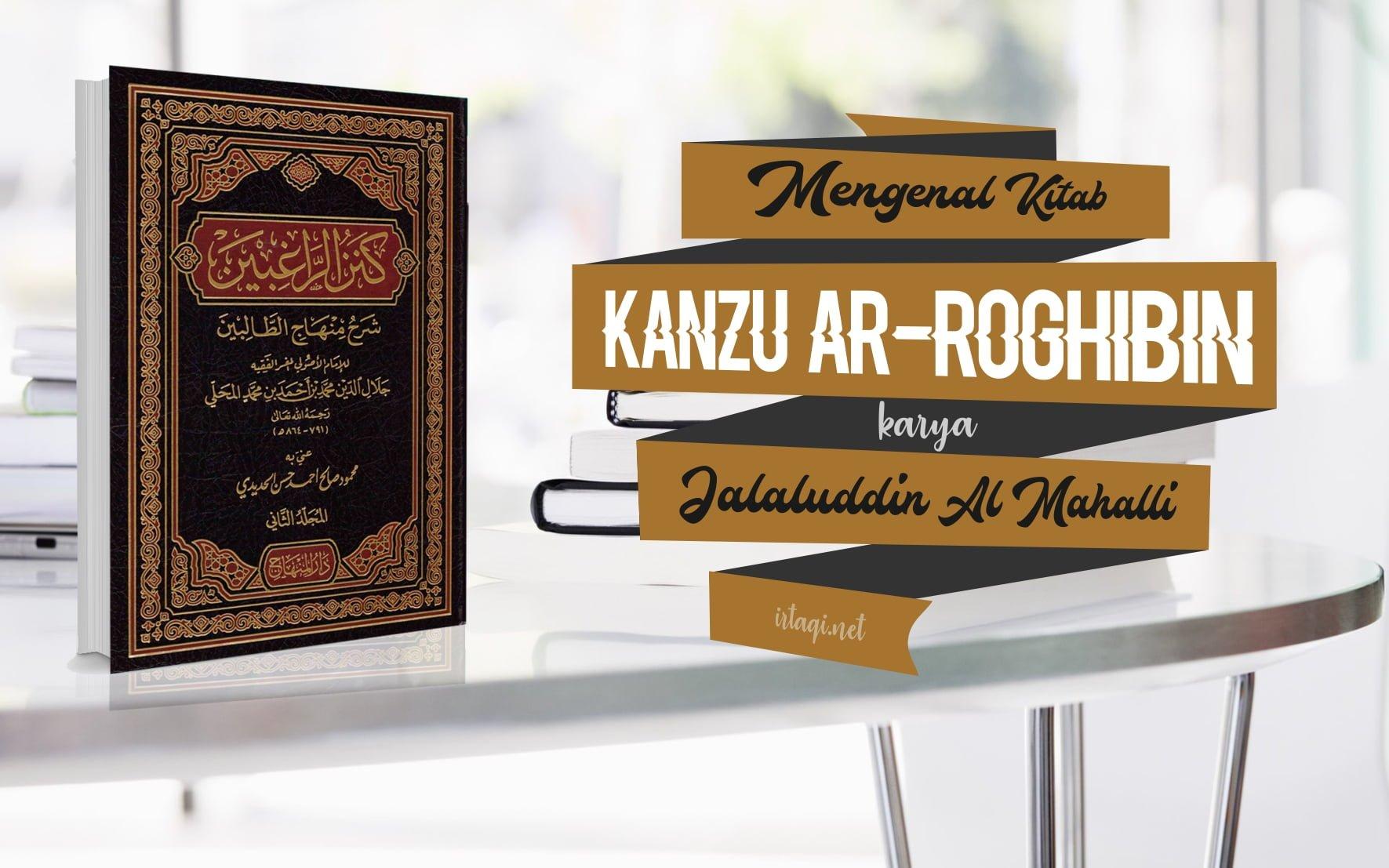 "MENGENAL KITAB ""KANZU AR-ROGHIBIN"" KARYA JALALUDDIN AL-MAHALLI"