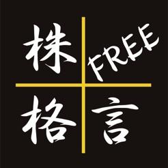 株格言Free