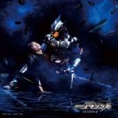 小林太郎 - 仮面ライダーアマゾンズ SEASON II / 仮面ライダーアマゾンズ 主題歌「DIE SET DOWN / Armour Zone」 - EP アートワーク