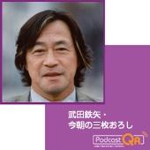 文化放送PodcastQR - 武田鉄矢・今朝の三枚おろし アートワーク