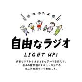 自由なラジオ - 自由なラジオ Light Up! アートワーク