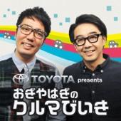 TBS RADIO 954kHz - TOYOTA presents おぎやはぎのクルマびいき アートワーク