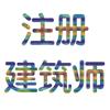 New Times Edu - 二级注册建筑师考试讲义大全 アートワーク