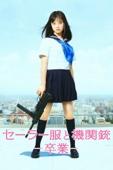前田弘二 - セーラー服と機関銃 -卒業- アートワーク