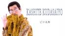ピコ太郎 - KASHITE KUDASAIYO アートワーク