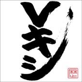 レキシ - Vキシ アートワーク