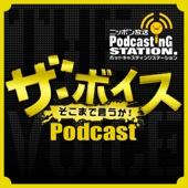 ニッポン放送 - ザ・ボイス そこまで言うか! アートワーク