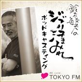 TOKYO FM - 鈴木敏夫のジブリ汗まみれ アートワーク