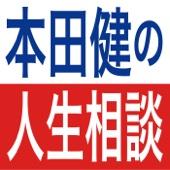 アイウエオフィス - 本田健の人生相談 〜Dear Ken〜 アートワーク