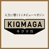 プロインタビュアー 早川洋平 - 人生に響くインタビューマガジン「キクマガ」 アートワーク