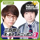 ニッポン放送 - 三四郎のオールナイトニッポン0 アートワーク