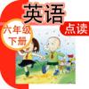 afei Wu - 完整版本点读机-外研版六年级下册(小学英语三年级起点) アートワーク