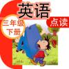 afei Wu - 完整版本点读机-外研版三年级下册(小学英语三年级起点) アートワーク