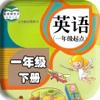 afei Wu - 完整版本点读机-人教版一年级下册(小学英语一年级起点) アートワーク