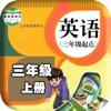 afei Wu - 完整版本点读机-人教版三年级上册(小学英语三年级起点) アートワーク