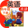 afei Wu - 完整版本点读机-外研版四年级下册(小学英语三年级起点) アートワーク