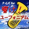 Junsaku Nakamura - クイズfor響け!ユーフォニアム アートワーク