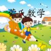 徐州蓝磨坊动画设计有限公司 - 蒙氏数学第七册 アートワーク