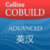 物書堂 - 柯林斯 COBUILD 高级英汉双解词典 アートワーク