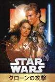 George Lucas - スター・ウォーズ エピソード2/クローンの攻撃 (字幕版) アートワーク